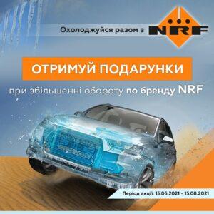 BM Parts: охолоджуйся разом з брендом NRF