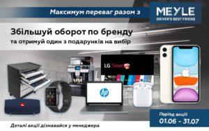 BusMarket Group: максимум переваг разом з MEYLE!