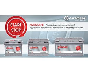 Нова лінійка акумуляторних батарей A-MEGA в асортименті Автолідер