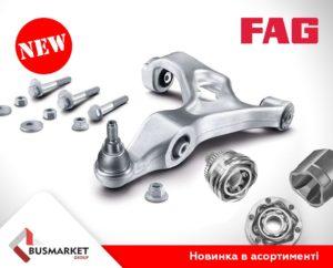 Новинки від бренду FAG в асортименті BusMarket Group
