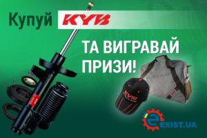 Купуй KYB та вигравай призи
