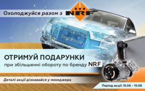 BusMarket Group: охолоджуйся разом з брендом NRF та отримуй подарунки