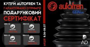 AVDtrade: Вигідна пропозиція від Autofren Seinsa