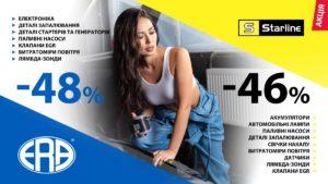 ELIT-Ukraine: Мега знижки від Starline та ERA