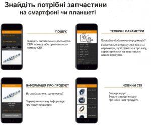 СЕІ представляє новий мобільний додаток