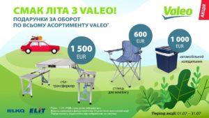 ELIT-Ukraine: Смак літа з Valeo