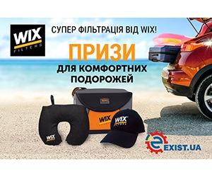 Призи для комфортних подорожей від WIX FILTERS та EXIST.UA