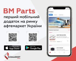 Додаток BM Parts від BusMarket Group — перший мобільний додаток на ринку афтемаркет України
