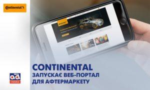 Веб-портал для афтермаркету від Continental