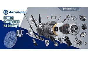 Запчастини BLUE PRINT поповнили асортимент Автолідер