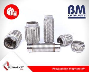 BusMarket Group: розширення асортименту бренду BM Catalysts