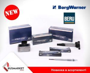 BERU (BorgWarner) - новий бренд в асортименті BusMarket Group