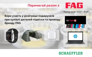 BusMarket Group: перемагай разом з FAG