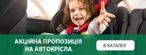 Акційна пропозиція на автокрісла від  ELIT-Ukraine