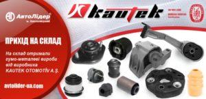 Склад Автолідер поповнився продукцією KAUTEK