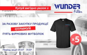 BusMarket Group: купуй вигідно разом з Wunder Filter