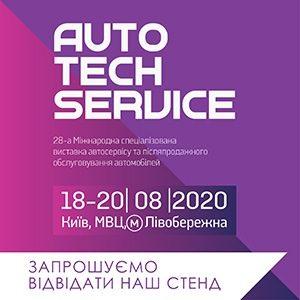 Виставка AUTO TECH SERVICE 2020 стартує незабаром