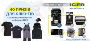 BusMarket Group: призовий бум від ICER