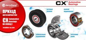 Прихід запчастин CX на склад Автолідер