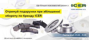 BusMarket Group: ще більше можливостей разом з ICER