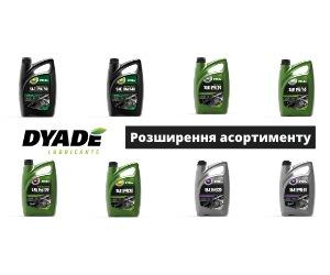 AVDtrade: асортимент бренду масел Dyade Lubricants розширено