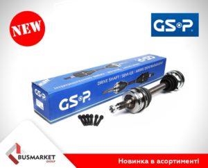 GSP — новий бренд в асортименті BusMarket Group