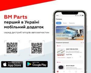 Мобільний додаток BM Parts від BusMarket Group: підбір запасних частин за фото номерного знаку