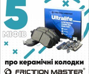 AVDtrade: 5 міфів про керамічні колодки FRICTION MASTER