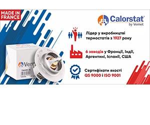 AVDtrade: Calorstat by Vernet - французький виробник термостатів
