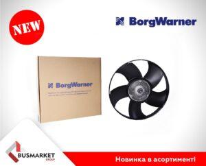 Віскомуфти з вентилятором від BorgWarner — новинка в асортименті BusMarket Group!