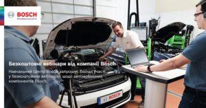 Безкоштовні вебінари від Bosch