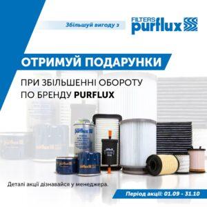 Акція від BusMarket Group: збільшуй вигоду з Purflux!