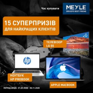 Акція від BusMarket Group: час купувати MEYLE
