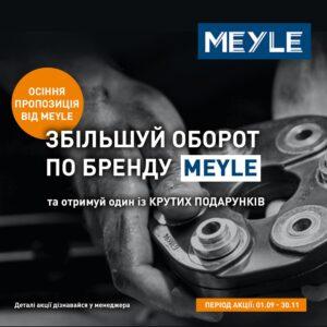 Акція від BusMarket Group: осіння пропозиція від MEYLE