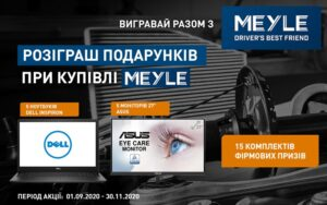 Акція від BusMarket Group: вигравай разом з MEYLE