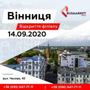 Відкриття філіалу BusMarket Group у м. Вінниця