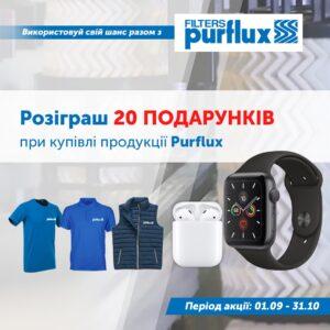 Акція від BusMarket Group: використовуй свій шанс разом з Purflux!