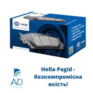 AVDtrade: Hella Pagid – виробництво гальмівних колодок