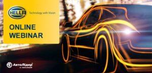 Автолідер запрошує на безкоштовні вебінари від компанії HELLA
