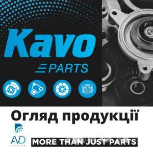 AVDtrade: огляд Kavo Parts – бренду-упакувальника запчастин для азіатських автомобілів!