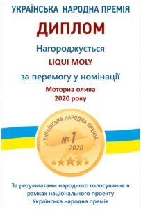 """LIQUI MOLY - переможець премії в номінації """"Моторна олива 2020 року"""""""