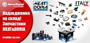 Продукція MEAT&DORIA в асортименті Автолідер