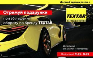 Акція від BusMarket Group: досягай вершин разом з TEXTAR