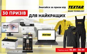 Акція від BusMarket Group: змагайся за призи від TEXTAR