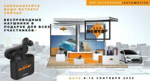 Виртуальный стенд NRF на выставке Automechanika Frankfurt 2020