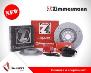 Zimmermann — новий бренд в асортименті BusMarket Group