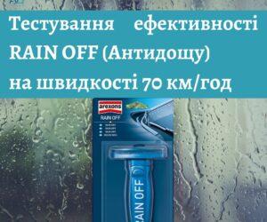 AVDtrade: Тестування RAIN OFF (Антидощу) в реальних умовах при швидкості 70 км/год успішно пройдено!