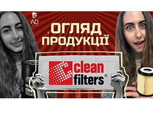 AVDtrade: огляд бренду-виробника фільтрів CLEAN FILTERS