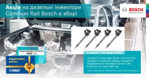 Акція на дизельні інжектори Common Rail BOSCH від Автолідер