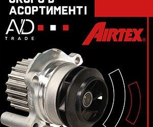 Чудові новини! Зустрічайте зовсім скоро в асортименті компанії АВДтрейд нові бренди: AIRTEX і ABS